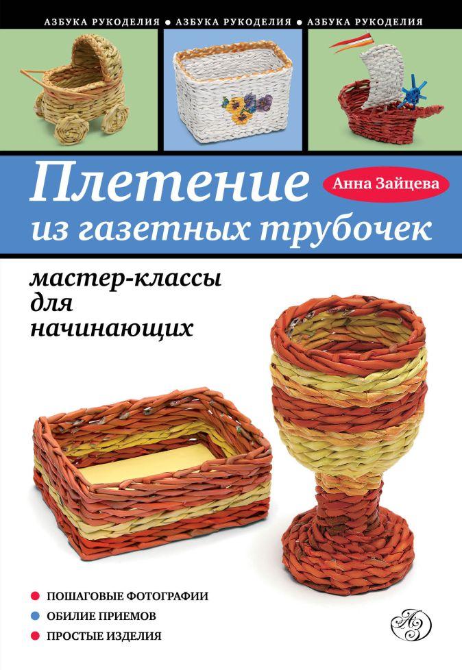 Зайцева А.А. - Плетение из газетных трубочек: мастер-классы для начинающих обложка книги