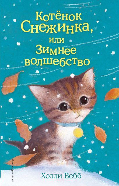 Котёнок Снежинка, или Зимнее волшебство (выпуск 19) - фото 1
