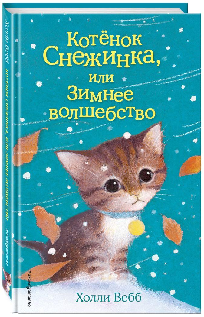 Котёнок Снежинка, или Зимнее волшебство (выпуск 19) Холли Вебб