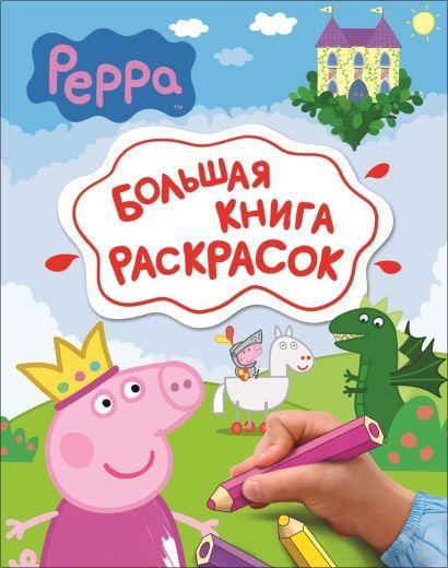 Свинка Пеппа. Большая книга раскрасок - фото 1