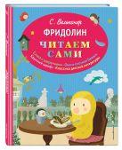 Вельпонер С. - Фридолин' обложка книги