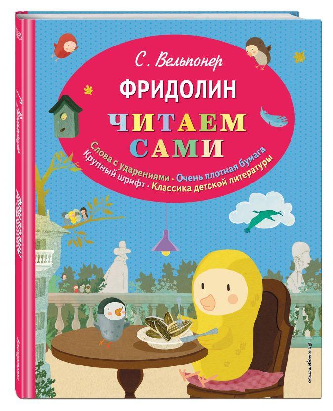 С. Вельпонер - Фридолин обложка книги