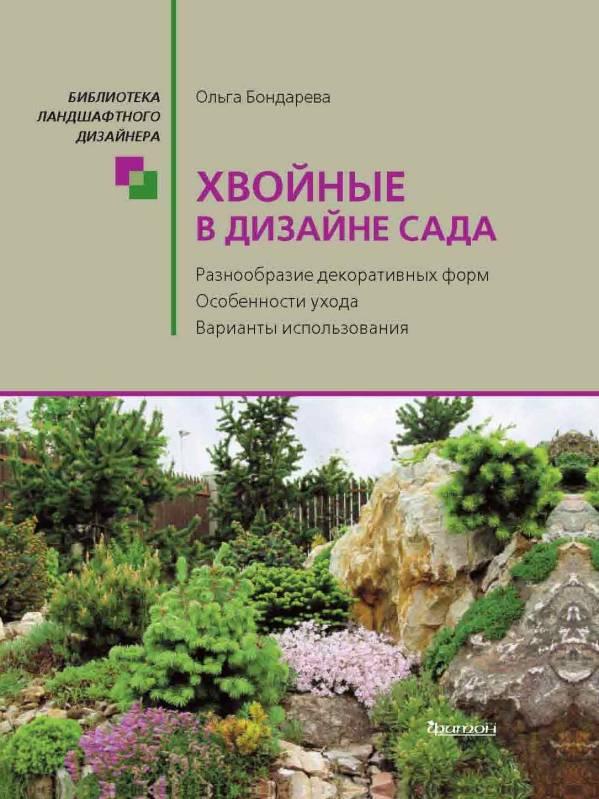 Бондарева О.Н. - Хвойные в дизайне сада обложка книги