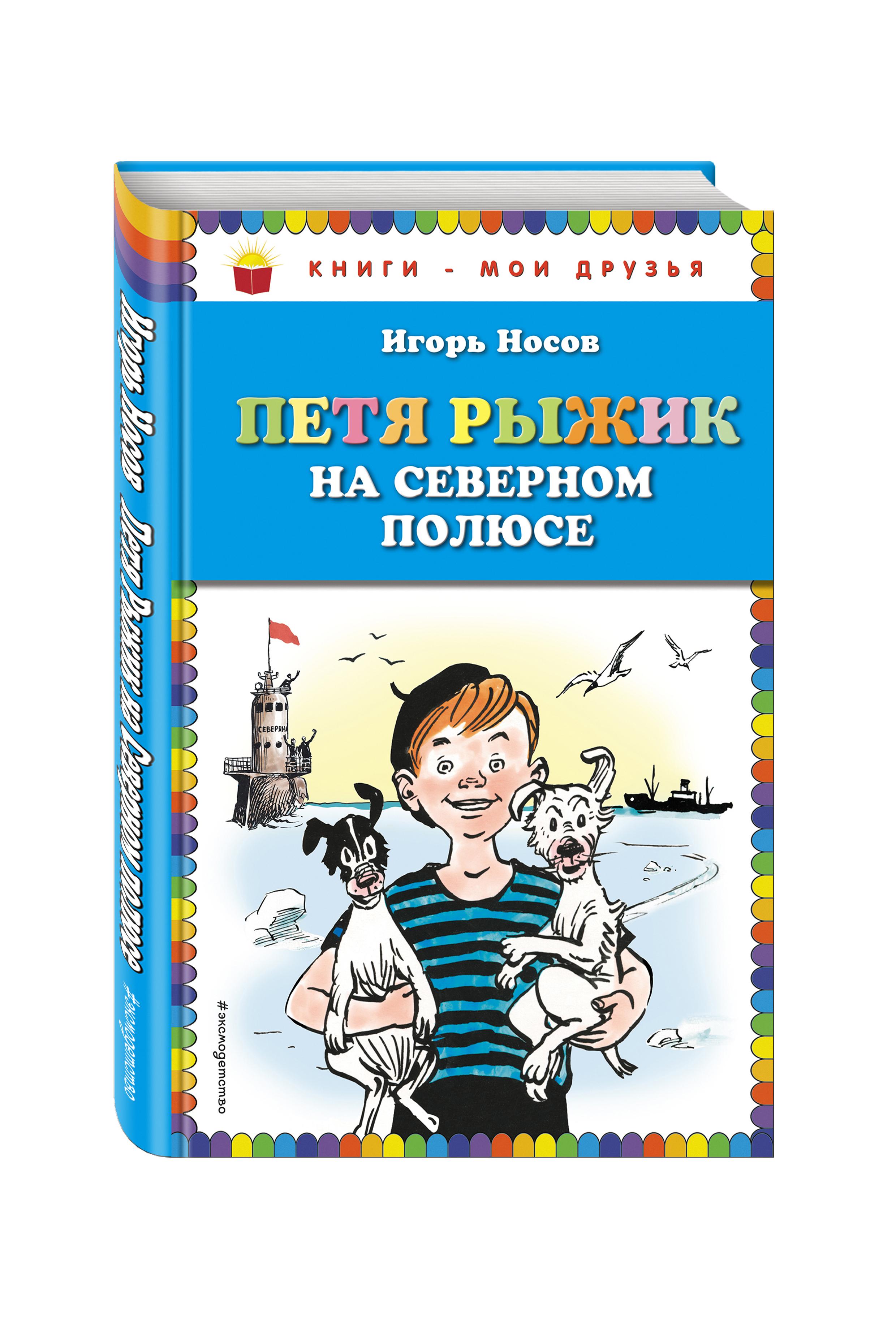 Петя Рыжик на Северном полюсе (ил. И. Семенова)