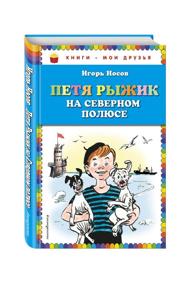 Игорь Носов - Петя Рыжик на Северном полюсе (ил. И. Семенова) обложка книги