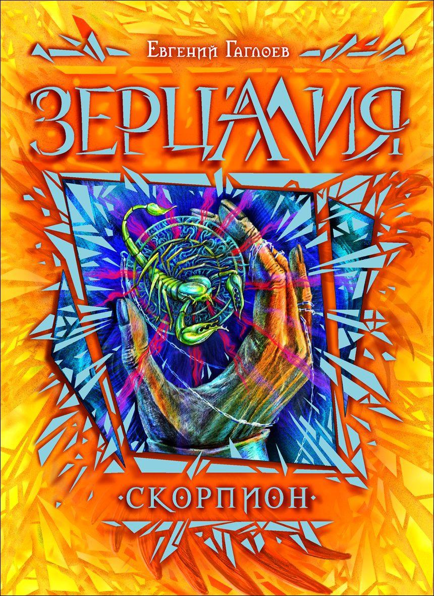 Гаглоев Е. Зерцалия. 5. Скорпион е гаглоев зерцалия комплект из 7 книг постер