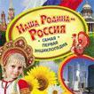 Наша Родина - Россия. Самая первая энциклопедия