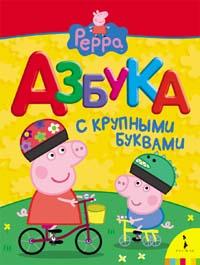 Свинка Пеппа. Азбука с крупными буквами