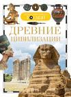 Древние цивилизации (ДЭР)