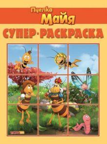 Пчёлка Майя. РС № 1411. Суперраскраска.