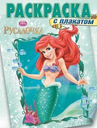 Русалочка. РП № 1409. Раскраска с плакатом. Disney