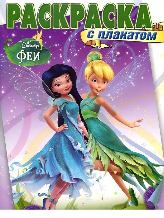 "Disney - Раскраска с плакатом N РП 1407 ""Феи"" обложка книги"