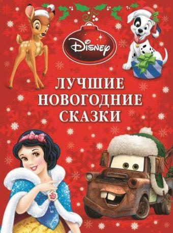 Лучшие новогодние сказки. Платиновая коллекция. Disney