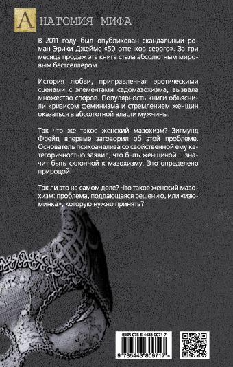 50 оттенков боли. Природа женской покорности Фрейд З., Хорни К., Крафт-Эбинг Р.