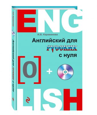 Английский для русских с нуля (+CD) Н.Б. Караванова