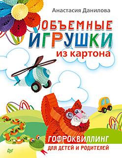 Объемные игрушки из картона Гофроквиллинг д/детей и родителей Данилова А.
