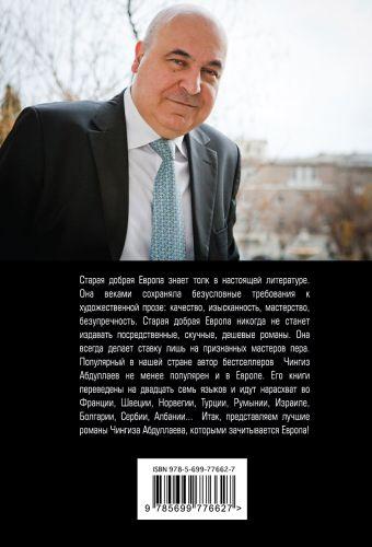 Зло в имени твоем Абдуллаев Ч.А.