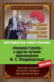 «Великий Гэтсби» и другие лучшие произведения Ф.С. Фицджеральда