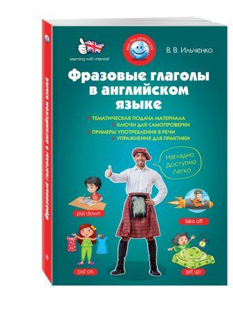 В.В. Ильченко - Фразовые глаголы в английском языке обложка книги