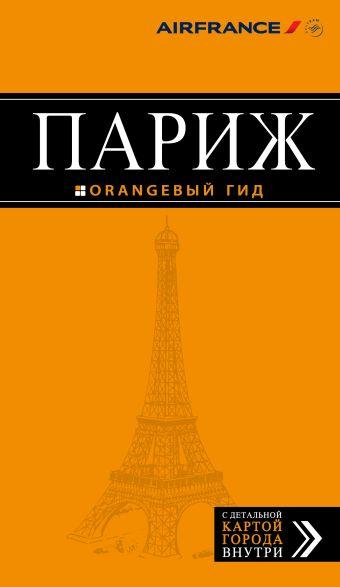 Париж: путеводитель + карта. 8-е изд., испр. и доп. Чередниченко О.В.