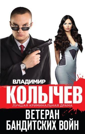 Ветеран бандитских войн Владимир Колычев