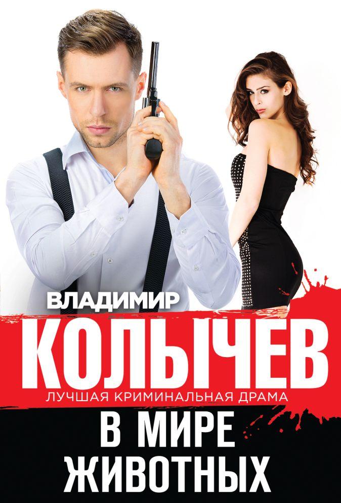 Владимир Колычев - В мире животных обложка книги