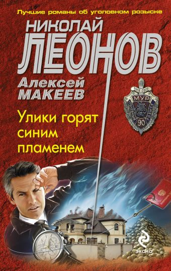 Улики горят синим пламенем Леонов Н.И., Макеев А.В.