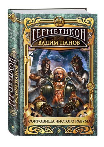 Вадим Панов - Сокровища чистого разума обложка книги