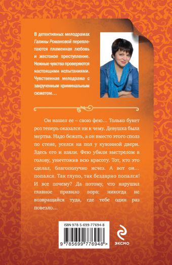 Пять минут между жизнью и смертью Романова Г.В.