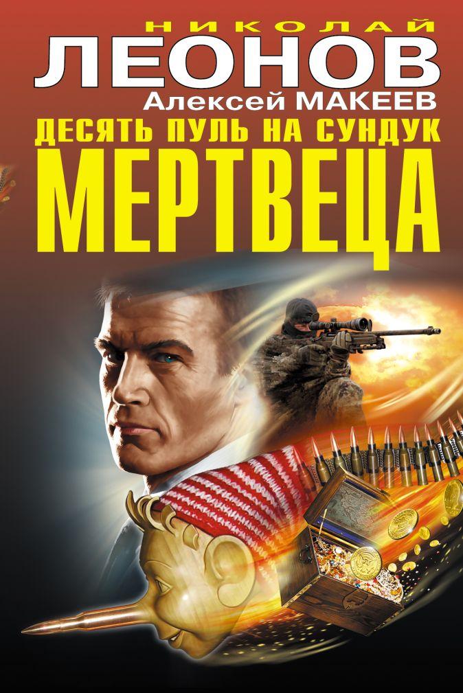 Леонов Н.И., Макеев А.В. - Десять пуль на сундук мертвеца обложка книги