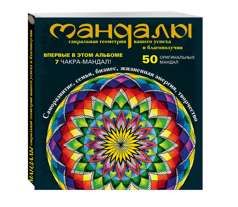 Козина О.В. Мандалы – сакральная геометрия вашего успеха и благополучия (альбом) ольга козина мандалы – сакральная геометрия вашего успеха и благополучия