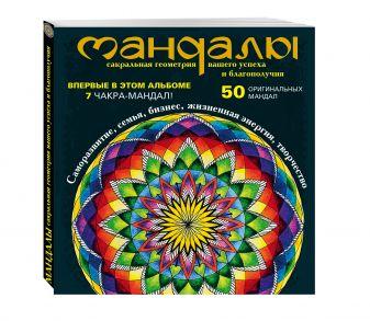 Ольга Козина - Мандалы – сакральная геометрия вашего успеха и благополучия (альбом) обложка книги