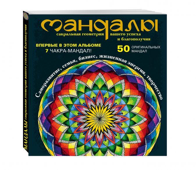 Мандалы – сакральная геометрия вашего успеха и благополучия (альбом) Ольга Козина