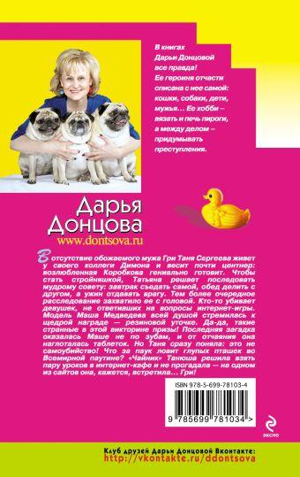 Дедушка на выданье Донцова Д.А.
