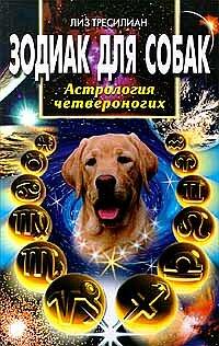 Зодиак для собак Тресилиан