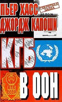 КГБ в ООН Хасс