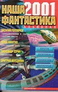 Наша фантастика 2001 Группа авторов