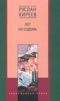 Лот из Содома Киреев Р.