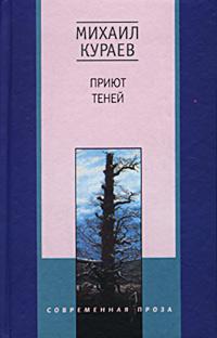 Приют теней Кураев М.