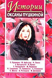 Истории Оксаны Пушкиной 1