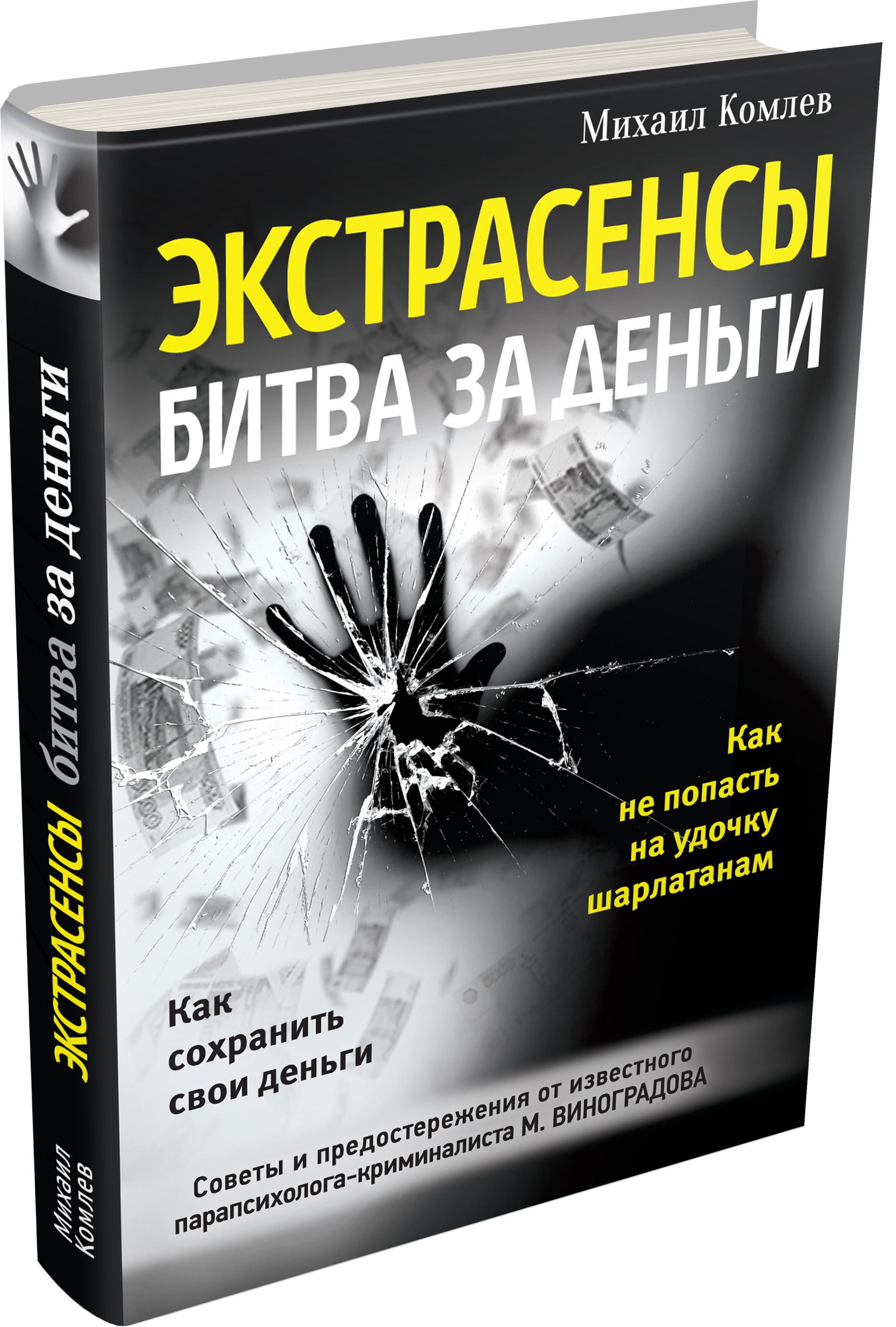 Комлев М.С. Экстрасенсы: битва за деньги кто мы жили были славяне