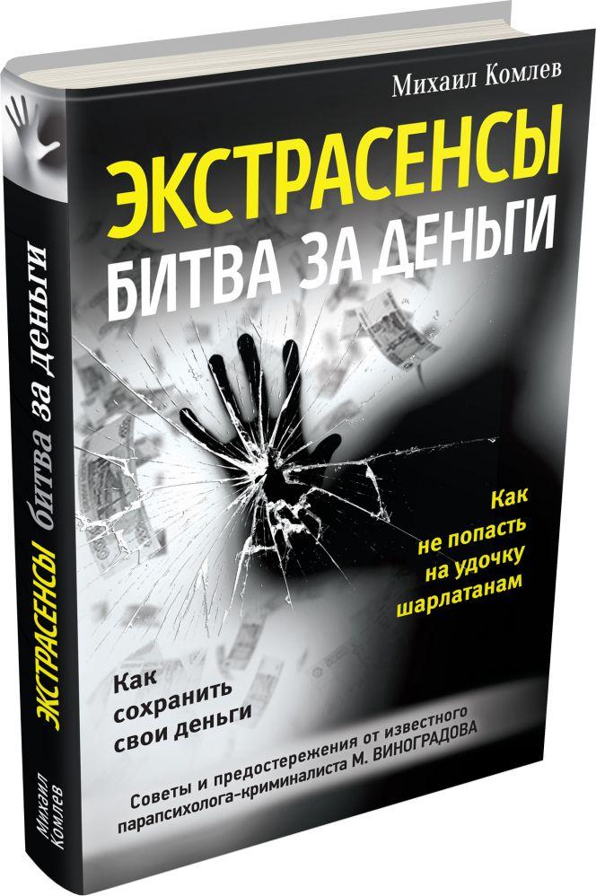 Михаил Комлев - Экстрасенсы: битва за деньги обложка книги