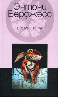 Время тигра