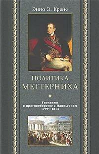 Политика Меттерниха Крейе Э.Э.