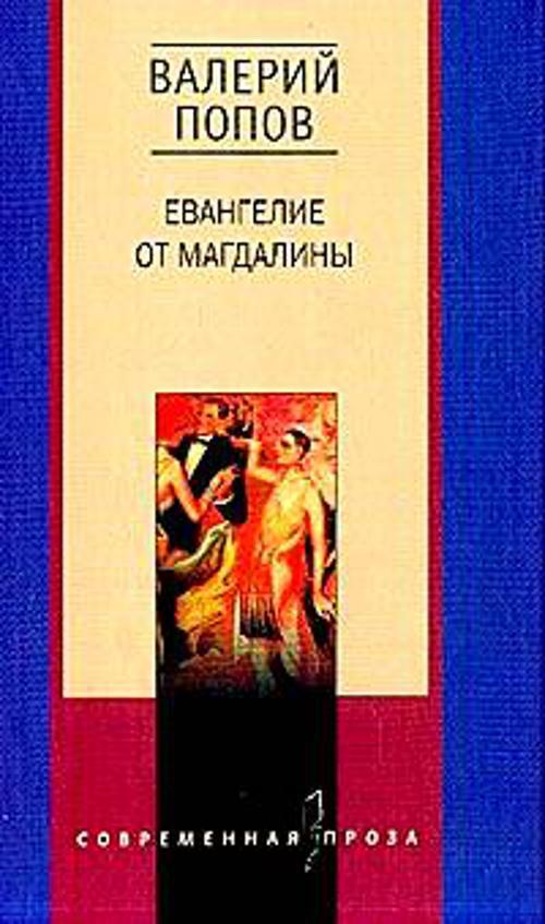 Евангелие от Магдалины Попов В.