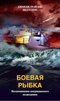 Боевая рыбка Воспоминания американского подводника