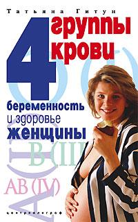 4 группы крови Беременность и здоровье женщины
