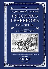 Подробный словарь русскихъ граверовъ XVI-XIX вв Ровинский