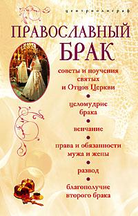 Православный брак Малышева А.