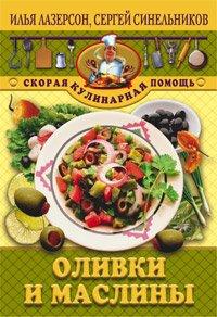 Оливки и маслины Лазерсон Синельников